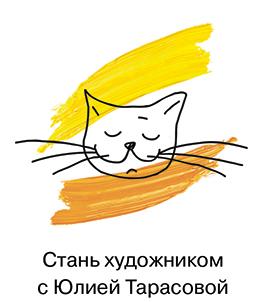 Уникальная методика рисования Юлии Тарасовой